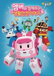 유튜브 '로보카폴리TV', '엠버와 함께하는 생활안전이야기' 시리즈 전편 공개!