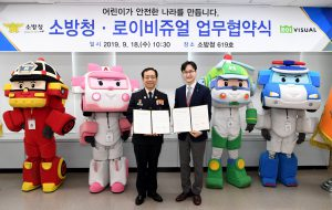 Animation <ROBOCAR POLI>, selected as a safety educational content authorized by the National Fire Agency!