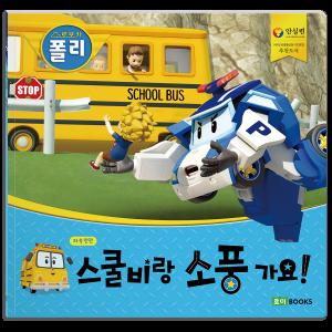 로이비쥬얼, '어린이집 필독서' 로보카폴리 안전 그림책 빅북 5종 출시