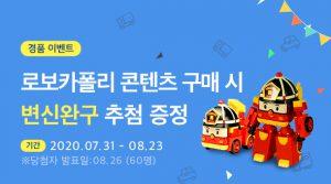 로이비쥬얼, U+tv에서 여름방학 맞이 '로보카폴리 경품 이벤트' 진행