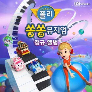 '동요는 이 앨범 하나로 끝' 로보카폴리 쏭쏭뮤지엄 정규 앨범 발매