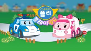 """에듀테인먼트 게임앱 """"로보카폴리 플레이월드"""" 정식 오픈"""