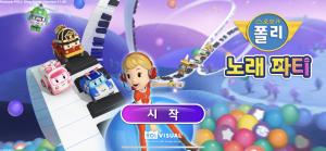 Read more about the article 로이비쥬얼, '집콕' 육아를 위한 '로보카폴리 터치터치 체조'와 '노래 파티' 앱 공개